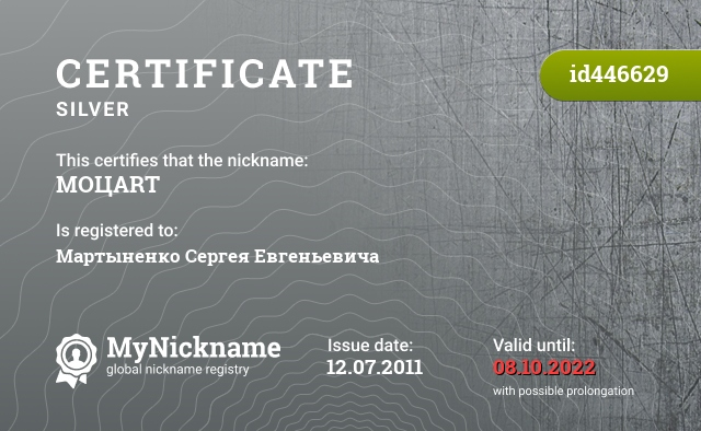 Certificate for nickname МОЦART is registered to: Мартыненко Сергея Евгеньевича