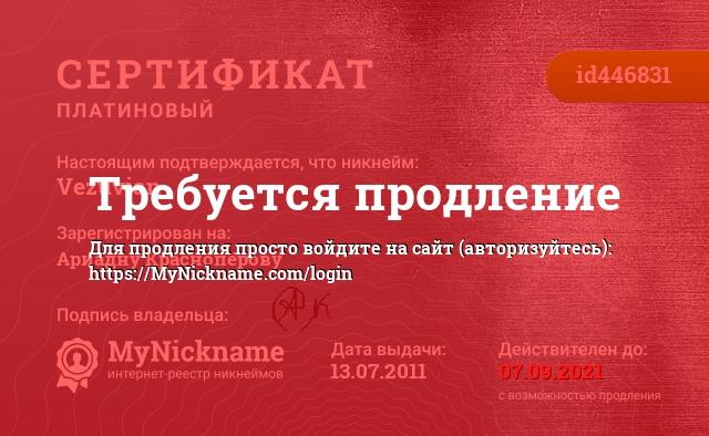 Сертификат на никнейм Vezuvian, зарегистрирован на Ариадну Краснопёрову