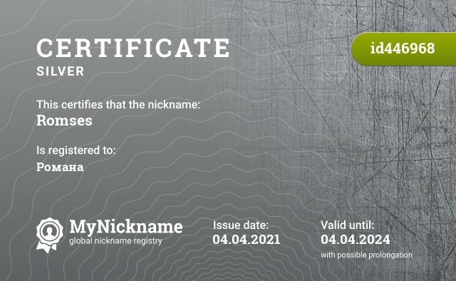 Certificate for nickname Romses is registered to: Романа