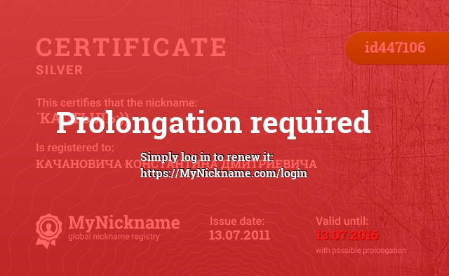 Certificate for nickname `КАСТЫЛЬ:)) is registered to: КАЧАНОВИЧА КОНСТАНТИНА ДМИТРИЕВИЧА