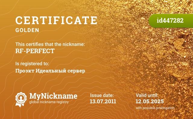 Certificate for nickname RF-PERFECT is registered to: Проэкт Идеальный сервер