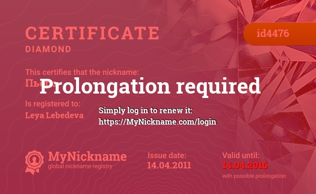 Certificate for nickname Пьеро is registered to: Leya Lebedeva