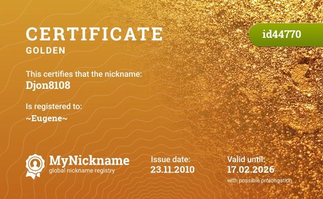Certificate for nickname Djon8108 is registered to: ~Евгений~