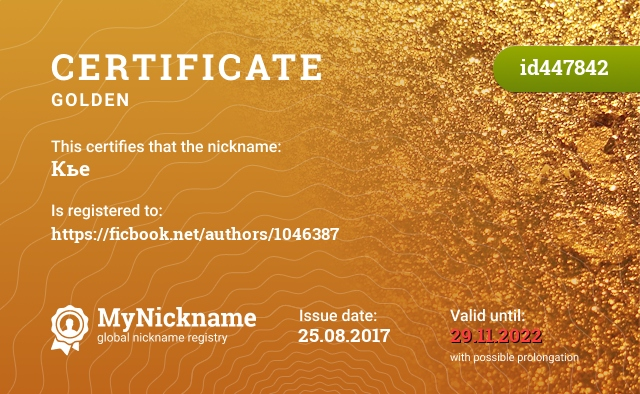 Certificate for nickname Кье is registered to: https://ficbook.net/authors/1046387