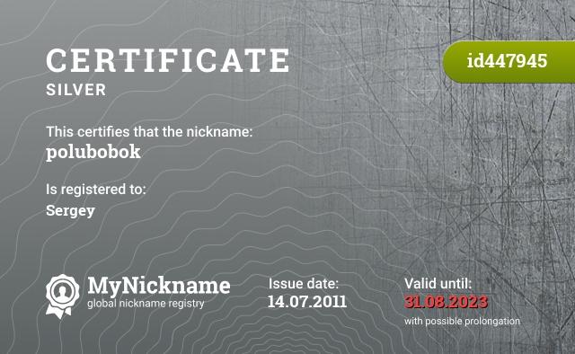 Certificate for nickname polubobok is registered to: Sergey