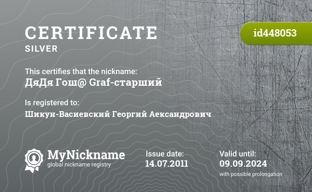 Certificate for nickname ДяДя Гош@ Graf-старший is registered to: Шикун-Васиевский Георгий Аександрович