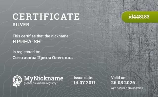Certificate for nickname ИРИНА-SH is registered to: Сотникова Ирина Олеговна