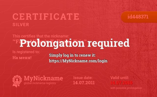 Certificate for nickname ™Fairy Milanix Kelli aka Kris™ is registered to: На меня!