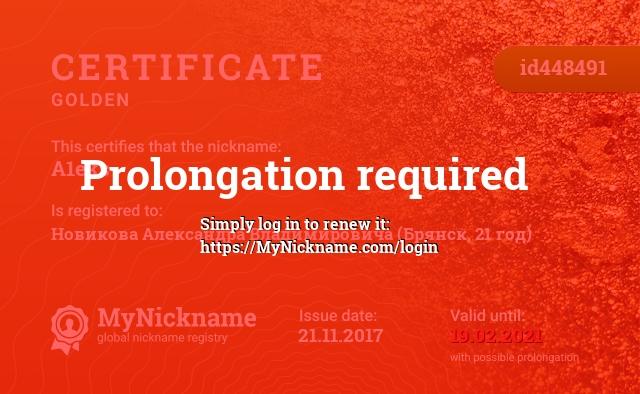 Certificate for nickname A1eks is registered to: Новикова Александра Владимировича (Брянск, 21 год)