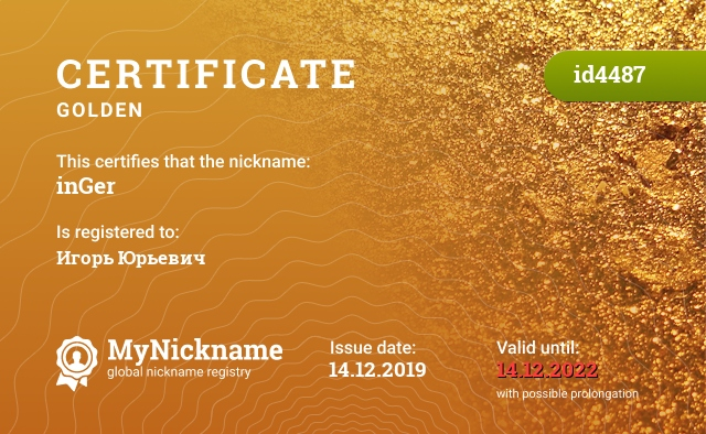 Certificate for nickname inGer is registered to: Игорь Юрьевич