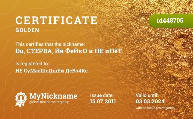 Certificate for nickname Du, CTEPBA, Йя ФеЙкО и НЕ иПёТ is registered to: НЕ СуМасШеДшЕй ДеВо4Ке