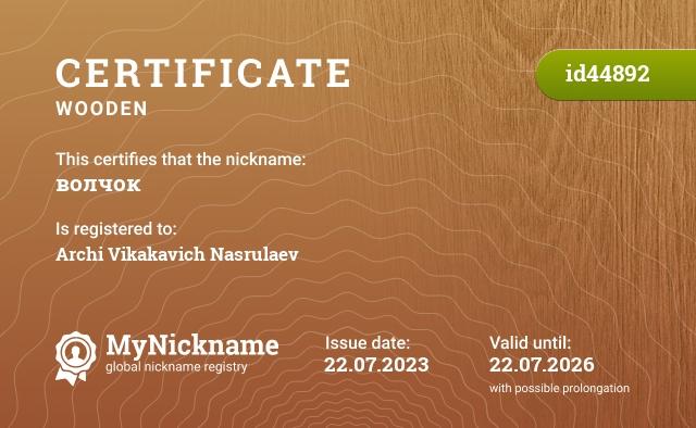 Certificate for nickname волчок is registered to: Попкова Ирина Михайловна