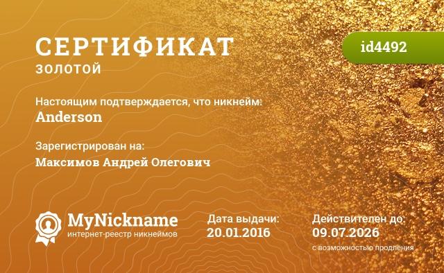 Сертификат на никнейм Anderson, зарегистрирован на Максимов Андрей Олегович