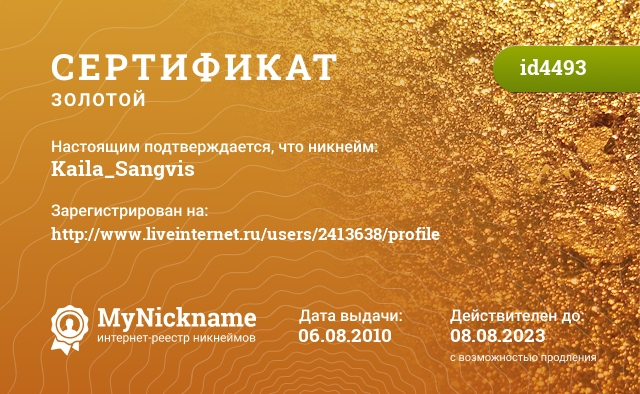 Certificate for nickname Kaila_Sangvis is registered to: http://www.liveinternet.ru/users/2413638/profile