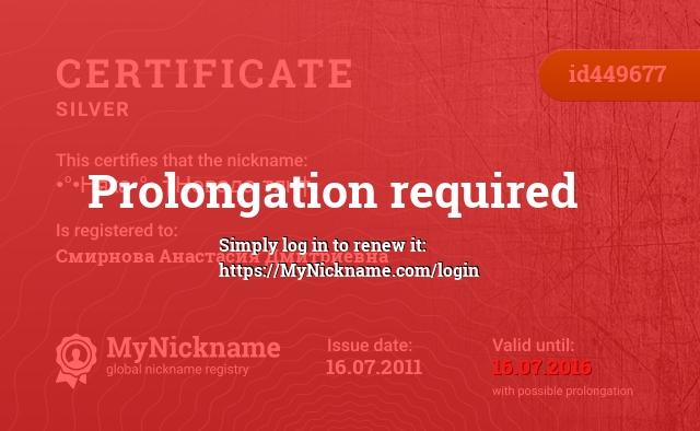 Certificate for nickname •°•Няка•°• †Невада тян† is registered to: Смирнова Анастасия Дмитриевна