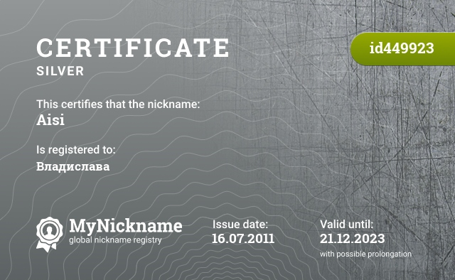 Certificate for nickname Aisi is registered to: Владислава