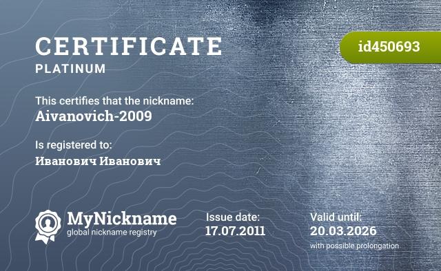 Certificate for nickname Aivanovich-2009 is registered to: Иванович Иванович