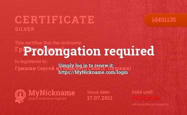 Certificate for nickname Гришин Сергей is registered to: Гришин Сергей из Царского Села (г. Пушкин)