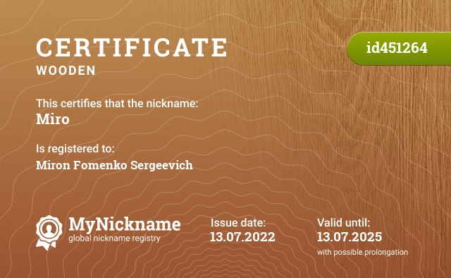 Certificate for nickname Miro is registered to: Кайрат Адилет Кайратович