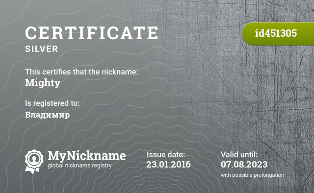 Certificate for nickname Mighty is registered to: Владимир