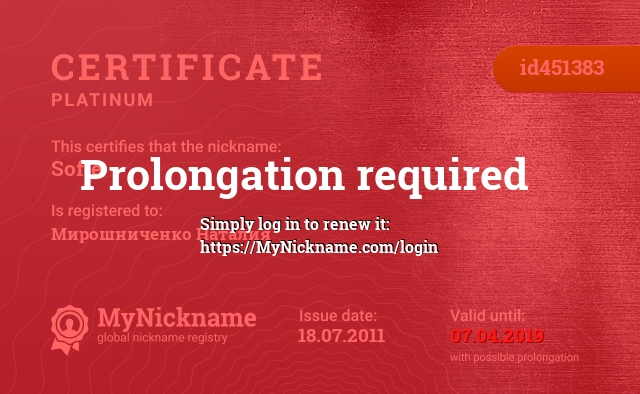 Certificate for nickname Sofie is registered to: Мирошниченко Наталия