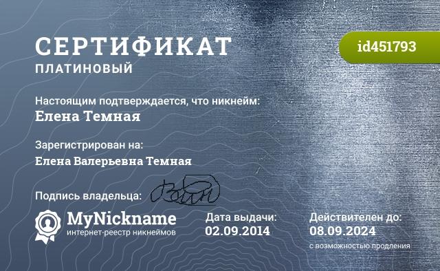 Сертификат на никнейм Елена Темная, зарегистрирован на Елена Валерьевна Темная