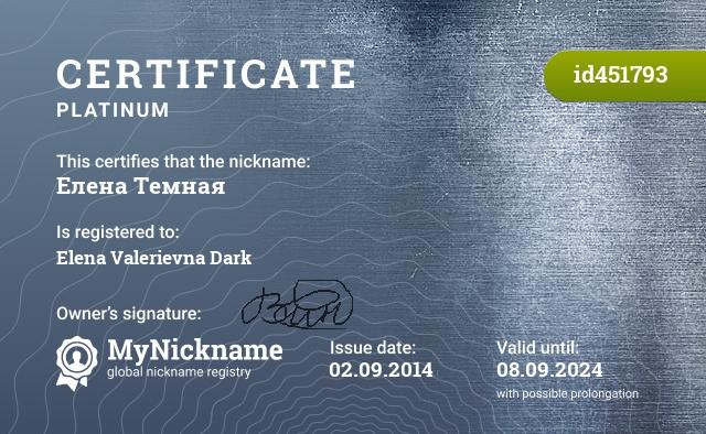 Certificate for nickname Елена Темная is registered to: Елена Валерьевна Темная