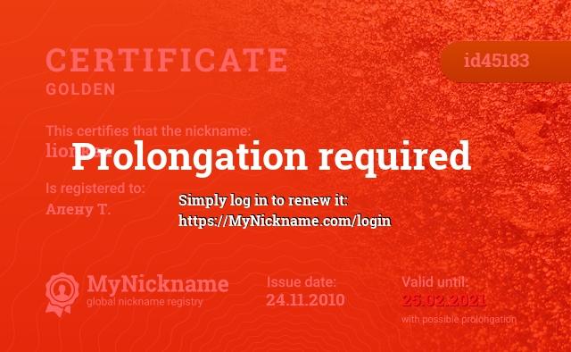 Certificate for nickname lionksa is registered to: Алену Т.