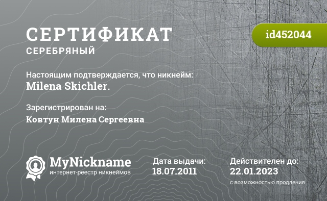 Сертификат на никнейм Milena Skichler., зарегистрирован на Ковтун Милена Сергеевна