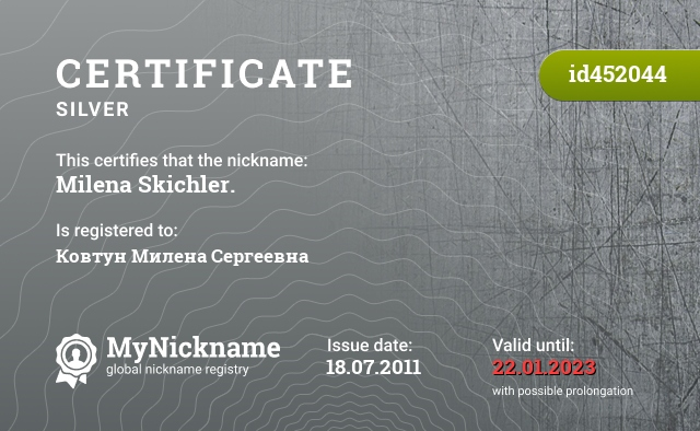 Certificate for nickname Milena Skichler. is registered to: Ковтун Милена Сергеевна