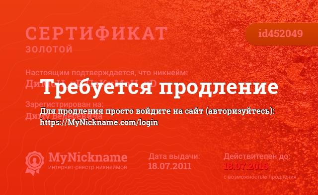 Сертификат на никнейм ДиМоН_xD ПоКиМоН_xD, зарегистрирован на Диму Велесевича