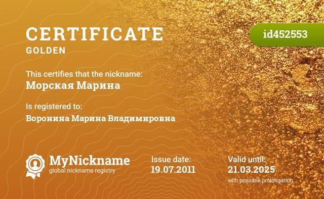 Certificate for nickname Морская Марина is registered to: Воронина Марина Владимировна