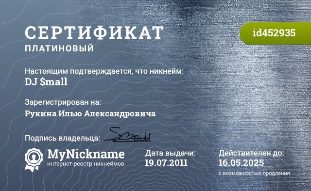 Сертификат на никнейм DJ $mall, зарегистрирован на Рукина Илью Александровича