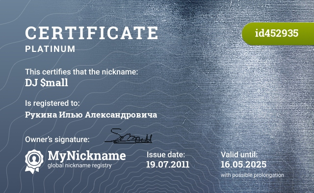 Certificate for nickname DJ $mall is registered to: Рукина Илью Александровича