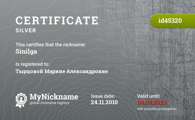 Certificate for nickname Sinilga is registered to: Тырцовой Марине Александровне