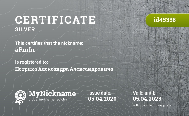 Certificate for nickname aRmIn is registered to: Петрика Александра Александровича