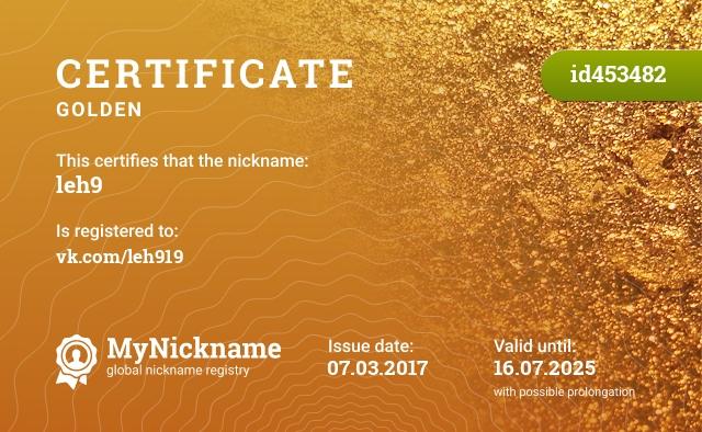 Certificate for nickname leh9 is registered to: vk.com/leh919