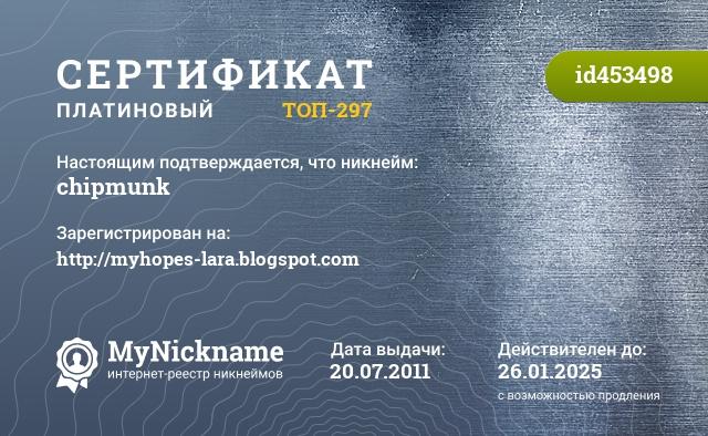 Сертификат на никнейм chipmunk, зарегистрирован на http://myhopes-lara.blogspot.com