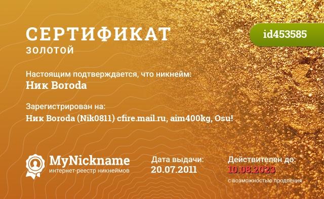 Сертификат на никнейм Ник Boroda, зарегистрирован на Ник Boroda (Nik0811) cfire.mail.ru, aim400kg, Osu!