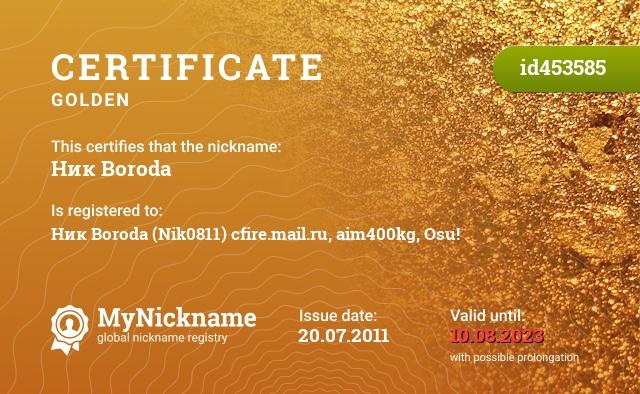 Certificate for nickname Ник Boroda is registered to: Ник Boroda (Nik0811) cfire.mail.ru, aim400kg, Osu!