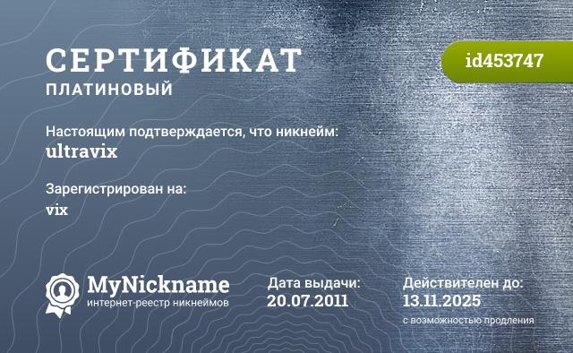 Сертификат на никнейм ultravix, зарегистрирован на vix