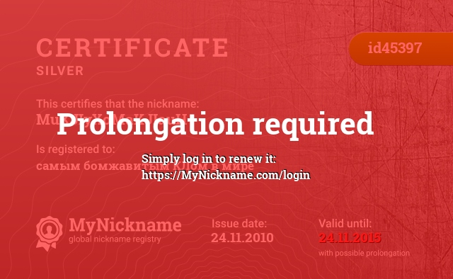 Certificate for nickname MuKJIyXoMaKJIauH is registered to: самым бомжавитым КЛом в мире