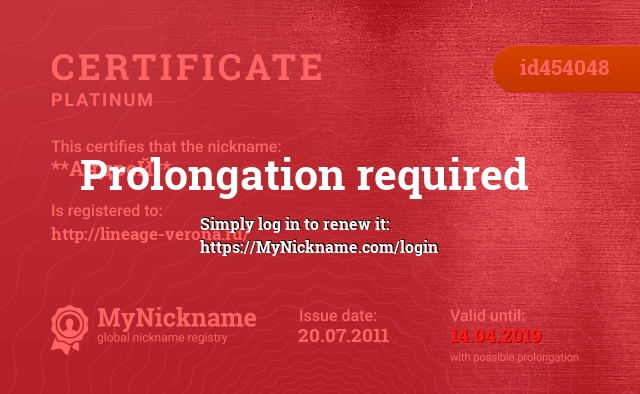 Certificate for nickname **АндреЙ** is registered to: http://lineage-verona.ru/