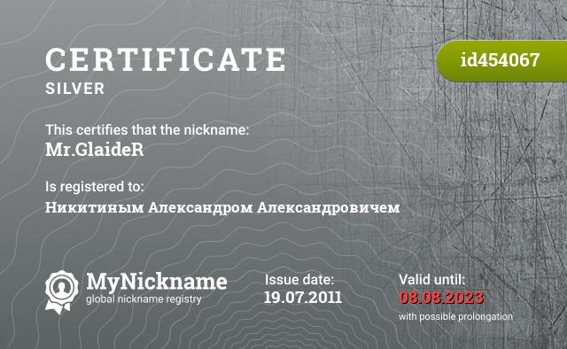 Certificate for nickname Mr.GlaideR is registered to: Никитиным Александром Александровичем
