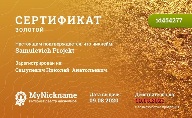 Сертификат на никнейм Samulevich Projekt, зарегистрирован на  Самулевич Николай Анатольевич