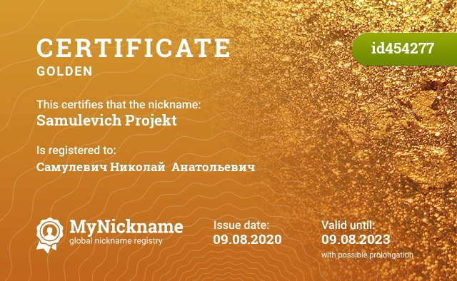 Certificate for nickname Samulevich Projekt is registered to: Самулевич Николай Анатольевич