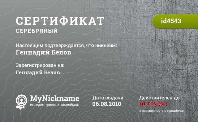 Certificate for nickname Геннадий Белов is registered to: Геннадий Белов