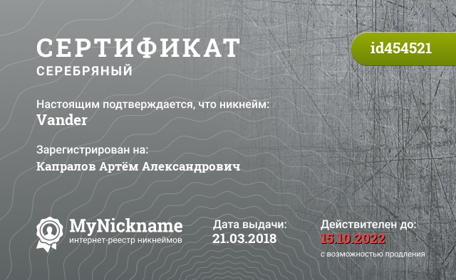 Сертификат на никнейм Vander, зарегистрирован на Капралов Артём Александрович