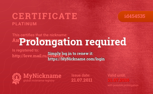 Certificate for nickname Антиодноклассник is registered to: http://love.mail.ru/Drakula__1