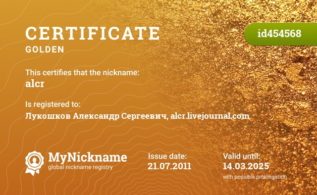 Certificate for nickname alcr is registered to: Лукошков Александр Сергеевич, alcr.livejournal.com